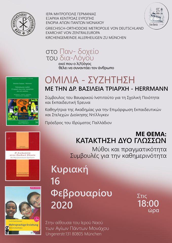 16.02.2020 18:00 Θέμα: Κατάκτηση δύο Γλωσσών