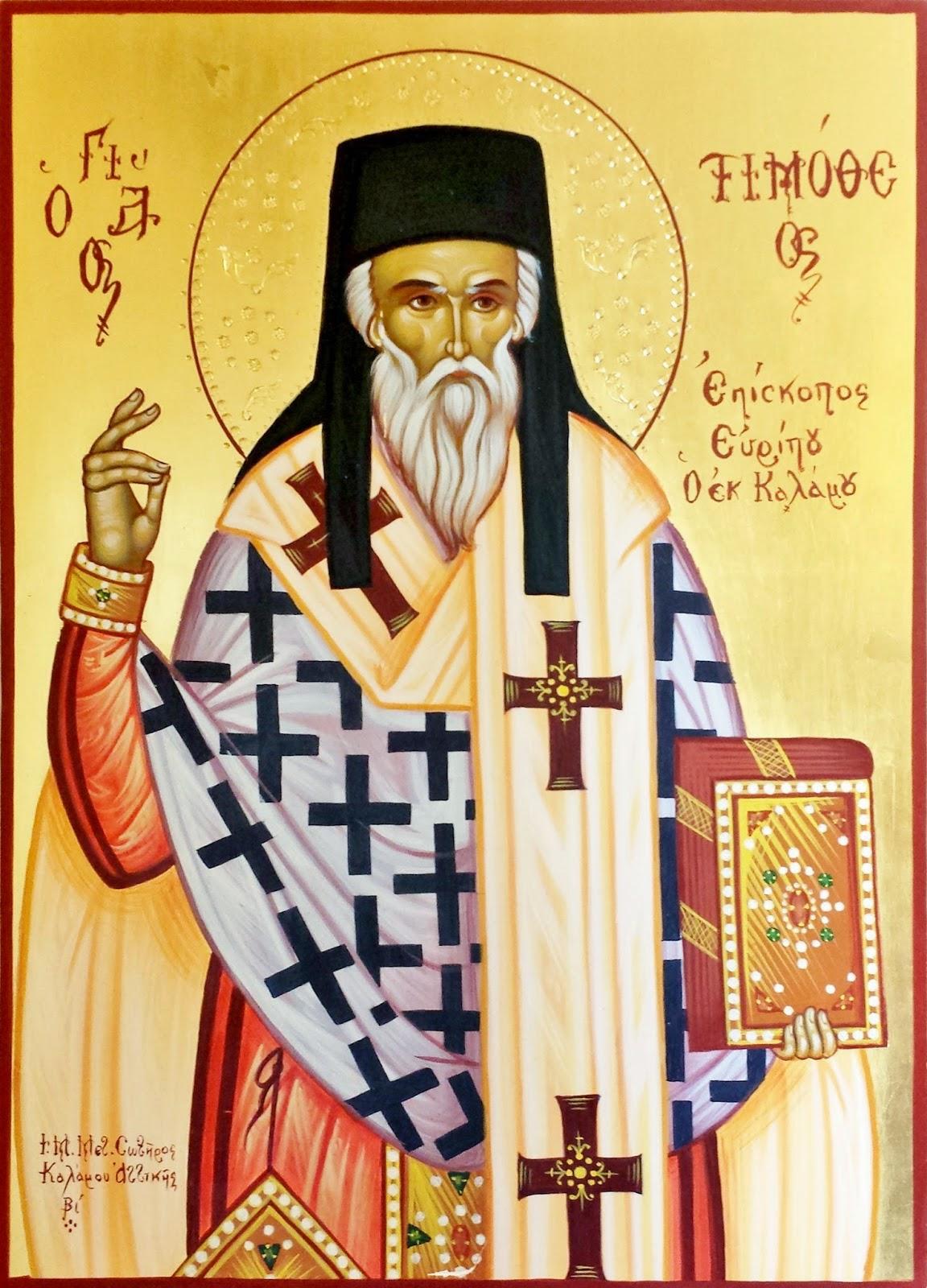 Heiliger Timotheos Erzbischof von Euripos